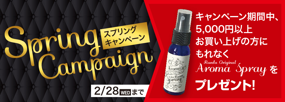 Aroma Spray Present Campaign
